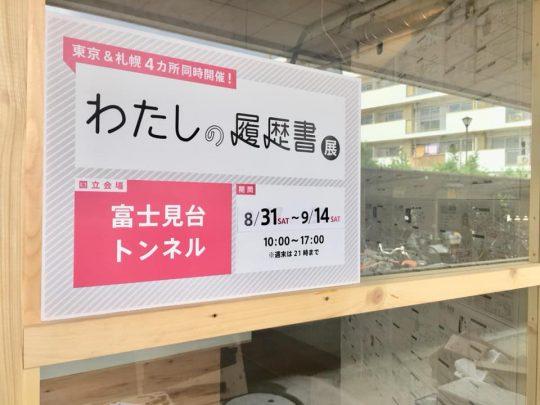 わたしの履歴書展[富士見台トンネル]